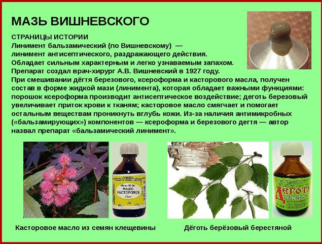 Мазь вишневского почему так пахнет