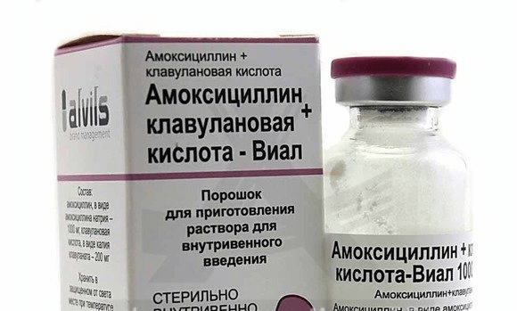 «Амоксициллин клавулановая кислота - Виал»