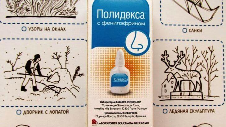 «Полидекса» при аденоидах у детей отзывы